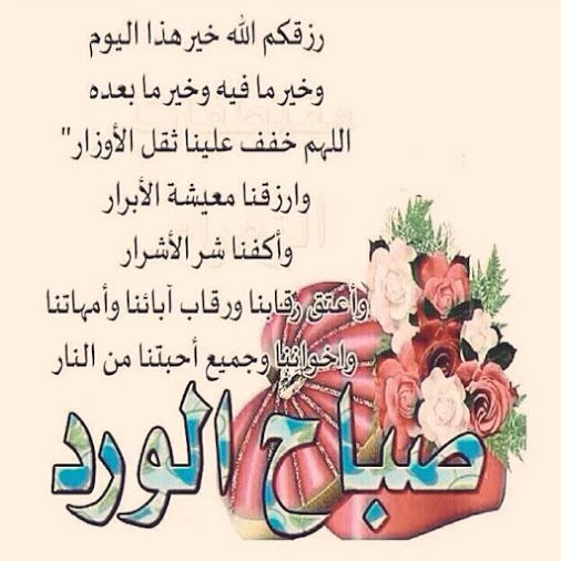 Pin By Hanan Nona On صباح الخير Good Morning Arabic Beautiful Morning Messages Morning Greeting
