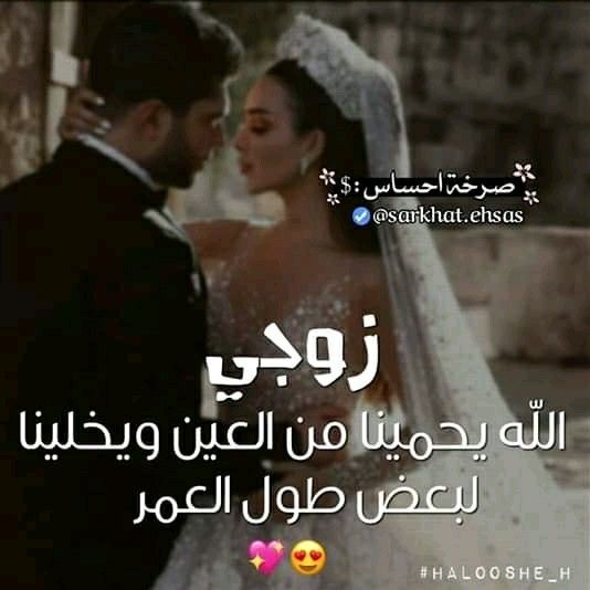 Pin By ملاك الملاك On حــــــــــــــــب Love Words Arabic Love Quotes Love Quotes