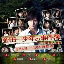 Kindaichi Shounen No Jikenbo SP -