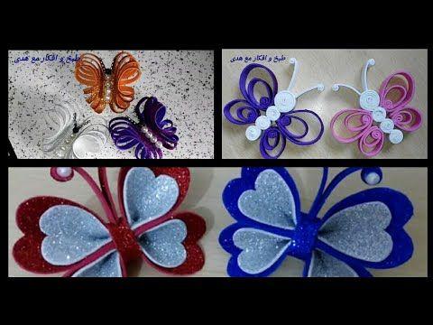 طرق متنوعة لعمل فراشة من الفوم أعمال فنية من الفوم Diy Crafts Glitter Foam Sheer Butterfly
