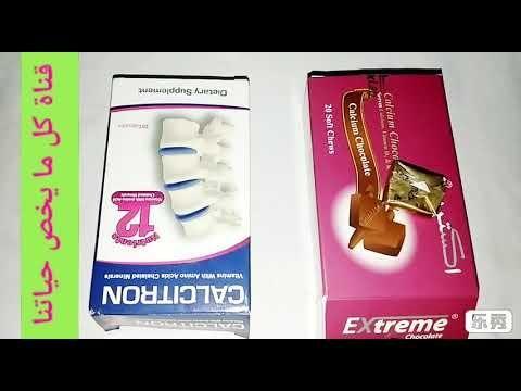 إكستريم صحة عظامك في قطعة شيكولاتة وأقوى علاج لهشاشة الأسنان والبديل له كالسيترون Convenience Store Products Chocolate Monopoly Deal