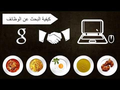 الدليل الشامل للعمل فى مجال جودة وسلامة الغذاء لازم تشوفه باقى الفيديوهات Youtube Breakfast Food Monopoly Deal