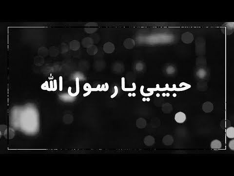 حبيبي يا رسول الله محمد الوهيبي Youtube Lockscreen Lockscreen Screenshot