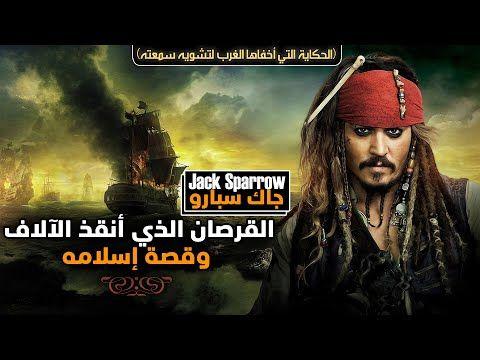 مدونة شمس القصة الحقيقة ل جاك سبارو سلسلة افلام الكاريبي Movie Posters Poster Movies