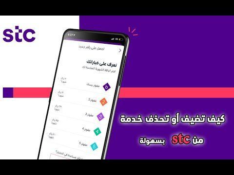 كيف تضيف أو تحذف خدمة من Stc بسهولة Phone Electronic Products Service
