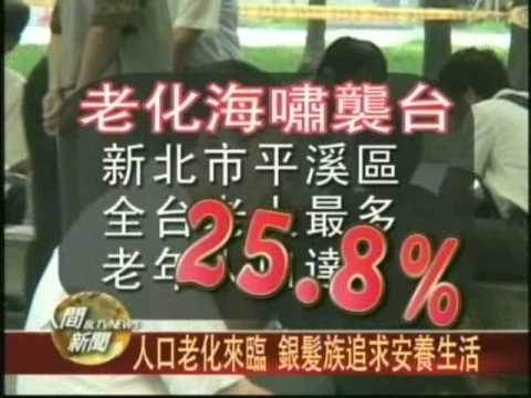 台灣老化海嘯