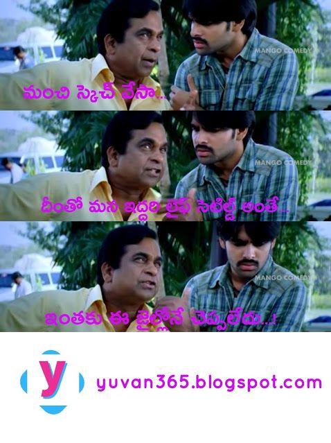Funny Jokes Telugu In 2021 Funny Movie Memes Telugu Jokes Funny Jokes
