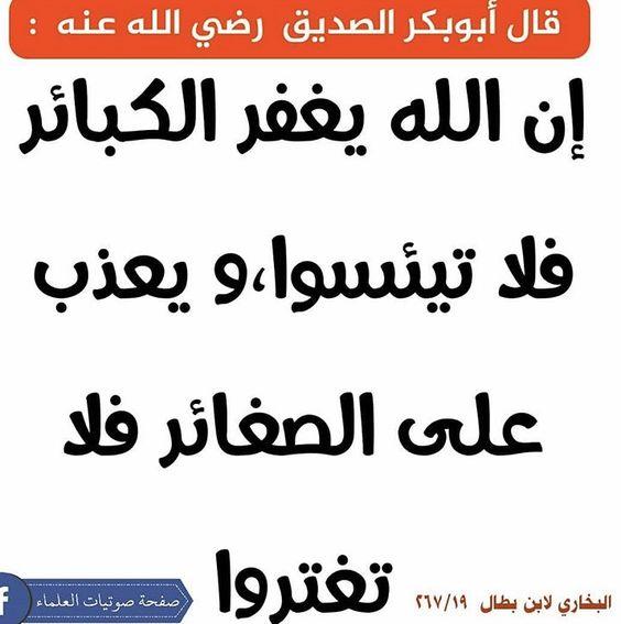 من أقوال أبوبكر الصديق رضي الله عنه Islamic Quotes Quotes Math