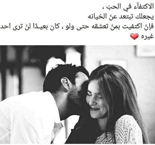 هناا المشكلة الاكتفاء بالحب قلييل جدا Arabic Love Quotes Love Words Husband Quotes