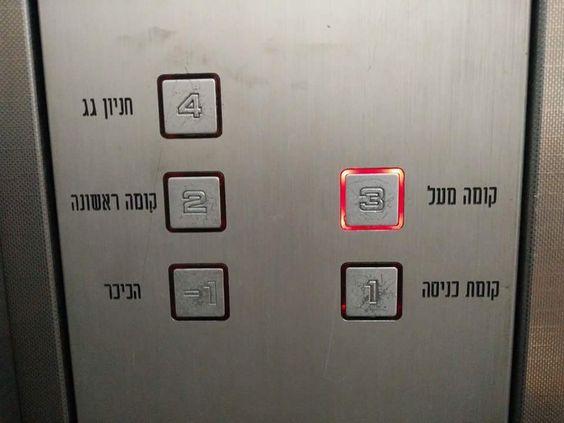 הפטריה | 49 שלטים ישראלים כושלים ומצחיקים במיוחד
