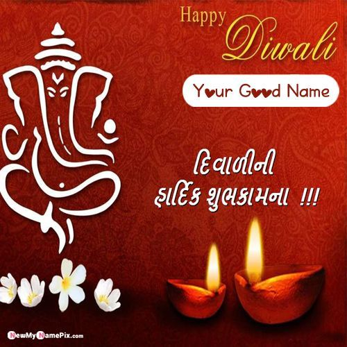 Name Write Happy Diwali Wishes Image Download Free Diwali Wishes Happy Diwali Wishes Images Happy Diwali