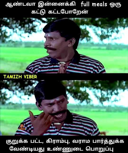 Tamil Memes View And Share Tamil Memes Comedy Memes Funny Cartoon Memes Funny New Years Memes