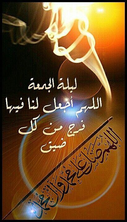 جمعة مباركة دعاء ليلة الجمعة ادعية متحركة يوم الجمعه سورة الكهف صور يوم الجمعة صور جمعة مباركة 2020 جمعه مباركه ادعية ج Jumma Mubarak Images Prayers My Photos