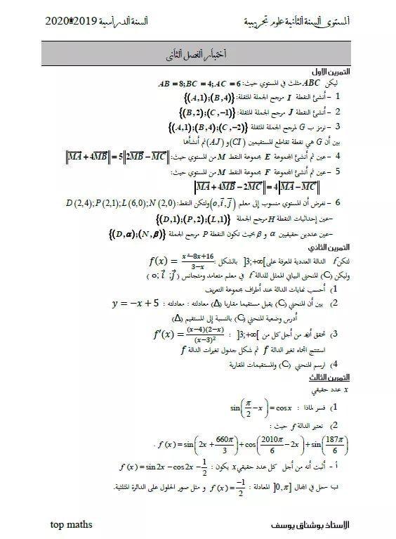 سلسبيل للتوظيف و التعليم 2020 Selsabil اختبار الرياضيات الفصل الثاني السنة الثانية ثانوي Math Bullet Journal Math Equations