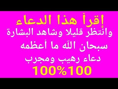 دعاء رهيب ومجرب إقرأ هذا الدعاء أو إستمع إليه وشاهد البشارة تأتيك في الحين دعاء مستجاب بإذن الله Youtube Islam The 100