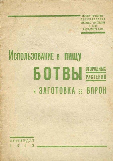 Столярный клей, книга о ботве, санки, бидон и другие символы блокады