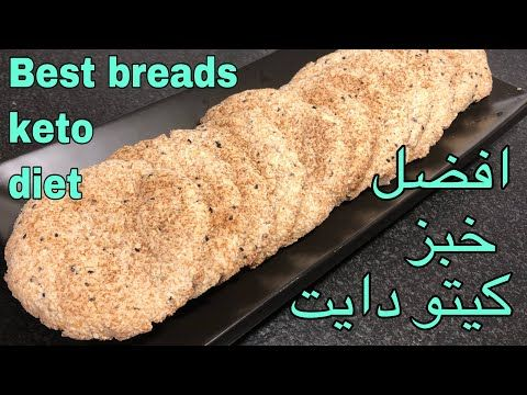 افضل خبز بدون بيض او جبن كيتو دايت Best Bread No Eggs No Cheese Keto Diet Youtube Keto Desert Recipes Keto Diet Food List Keto Recipes Easy