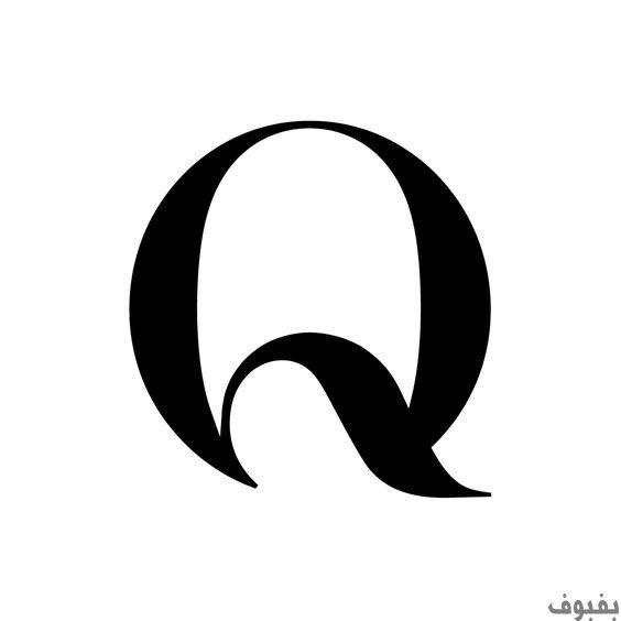 صور حرف Q أجمل 33 صورة لحرف Q بفبوف 아이덴티티 브랜딩 로고 디자인 로고