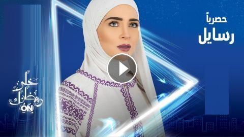 مسلسل رسايل الحلقه 4 Youtube Oga