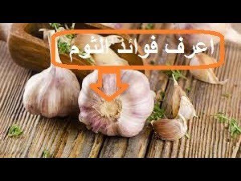 فوائد الثوم في تقوية المناعة وعلاج اللثة والفم و علاج تشقق اللسان والبواسير Garlic Vegetables Food