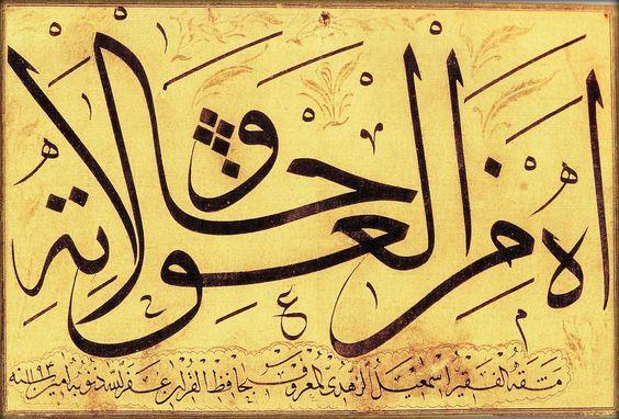 Calligrapher/ Hattat, İsmail Zühdî Efendi) (d. 1806) was an Ottoman calligrapher. ''Ah one of the love and Its types''(almost  meaning)   Reisül Hattîn (hattatların reisi) İsmail Zühdi Efendi  18.yy''Âh minel aşk ve halatihi''  (ah aşk, ve onun halleri..(gibi) en alt satır imzası..''meşekahu ( bunu meşk eden yazan kişi) el-fakir ( fakir) İsmail Zühdi, el  magruf  ( tanınmış, bilinen,) hafız-ı Kur'ân, gaferallahu zunubehu, (Allah günahlarını affetsin)  amin, sene H. 1194 '' (1780) yazılı.: