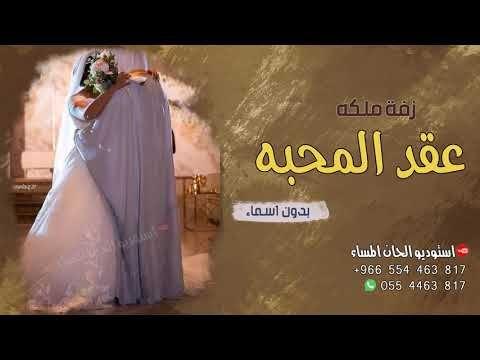 زفات ملكه 2021 عقد المحبه اجمل زفة عقد قران مجانيه بدون حقوق وبدون ا