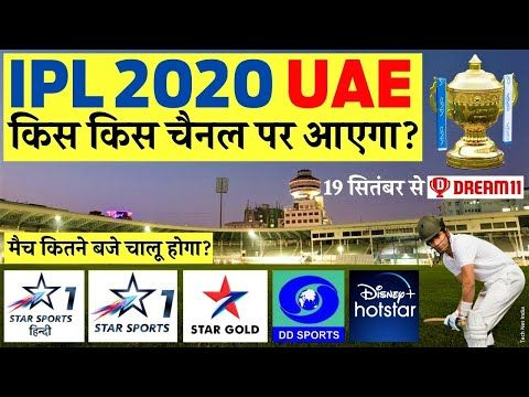 Ipl 2020 Uae Kis Kis Channel Par Ayega Ipl 2020 Broadcasting Channel In India Match Timing Youtube Di 2020 Youtube India