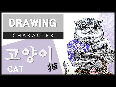 Drawing Character 캐릭터 그리기 고양이 Cat Youtube 캐릭터 그리기 고양이 그리기