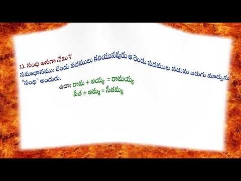 Telugu Grammar Simple Explanation About Sandhi And Types Of
