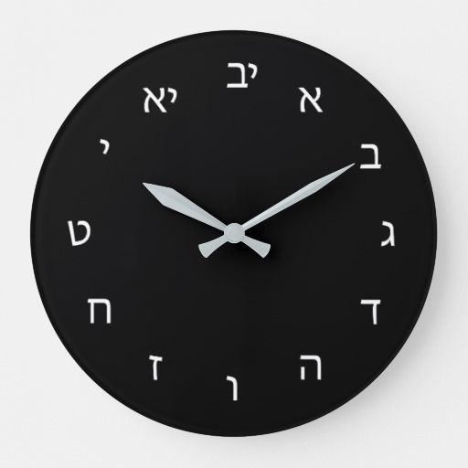 Hebrew Clock Zazzle Com Clock Telling Time Hand Coloring