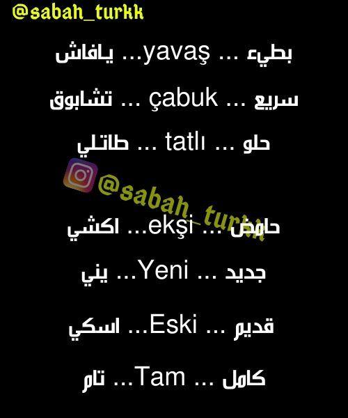 كتاب تعلم اللغة التركية مجانا Learn Turkish Language Learn Turkish Turkish Language