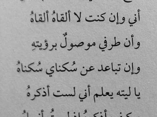 اشعار عن الشوق والحنين للحبيب أبيات رومانسية جميلة Arabic Calligraphy Arabic Math