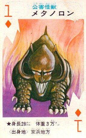 Evil face kaiju playing card weird japan