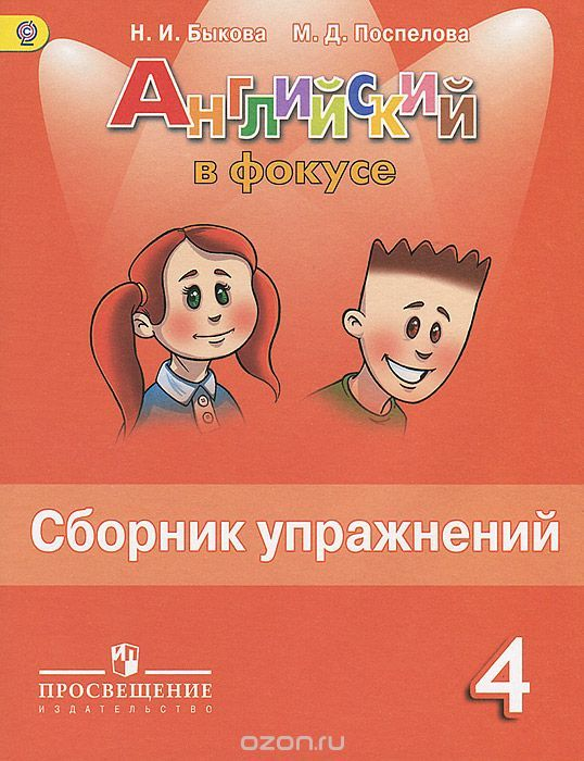 Учебник английского языка 6 класс ваулина страницы