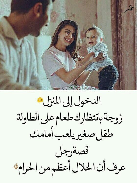 Pin By Sarah On B7bk Love Quotes Arabic Quotes Husband Quotes