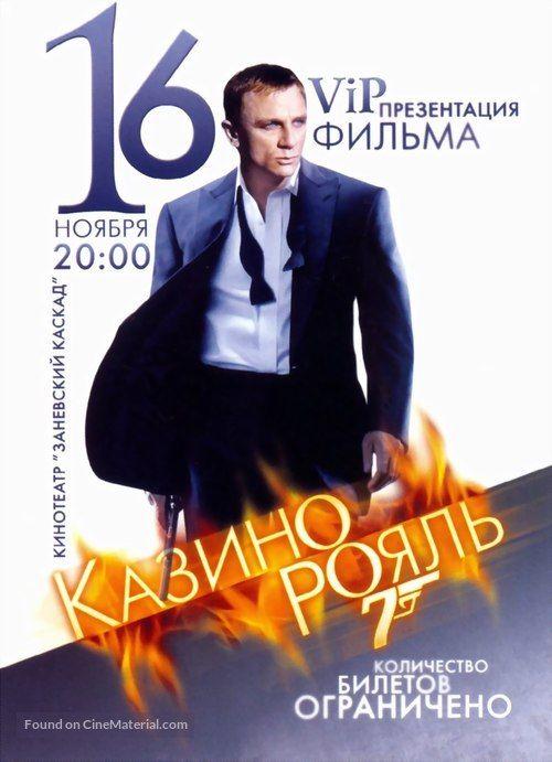 Казино рояль casino royale 2006 онлайн карты кинг играть онлайн бесплатно
