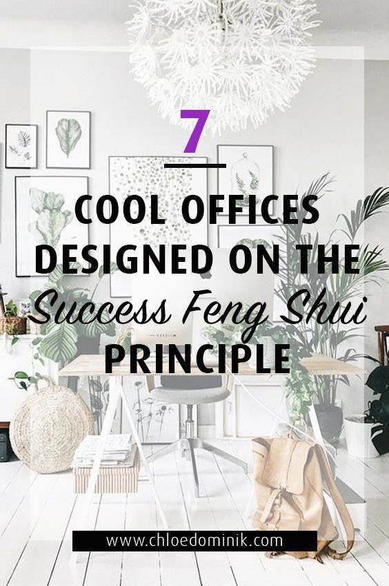 7 Cool Offices Designed On The Success Feng Shui Principle 1000 Feng Shui Principles Cool Office Feng Shui Office Layout