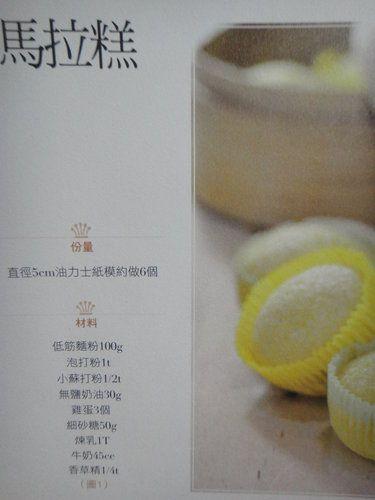 馬拉糕 @ 馨媽的幸福角落 :: 隨意窩 Xuite日誌