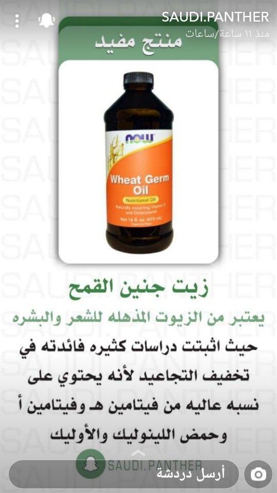 فوائد زيت جنين القمح Beauty Skin Care Routine Skin Care Routine Beauty Skin Care