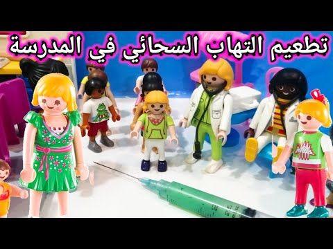 حملة تطعيم الالتهاب السحائي في المدرسة جنه ورؤى عائلة عمر ميجا فيديو بلاي موبيل Playmobil Youtube Stories For Kids Kids Character