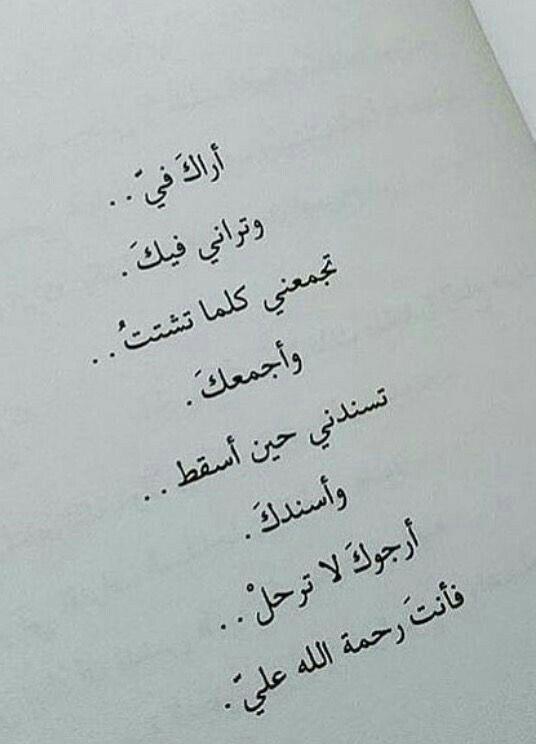 فانت رحمة الله على Short Quotes Love Happy Life Quotes Wisdom Quotes Life