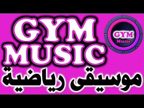 Gym Music موسيقى رياضية موسيقى تحفيزية للصالات الرياضية وصالات الجيم وممارسة الرياضة Youtube Gym Music Neon Signs Music