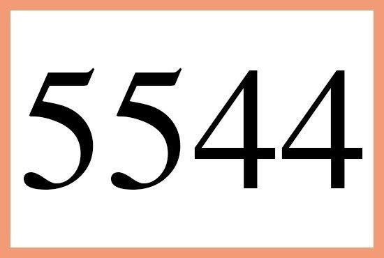 5544のエンジェルナンバーの意味は 天使があなたを見守っています です More Than Ever エンジェル ナンバー 数字 エンジェル