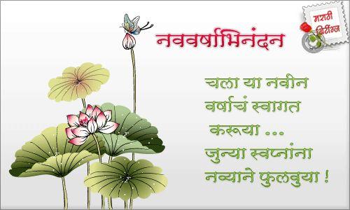 New year marathi greeting card new year marathi greeting card naveen varshachya hardhik subhechha new year marathi m4hsunfo