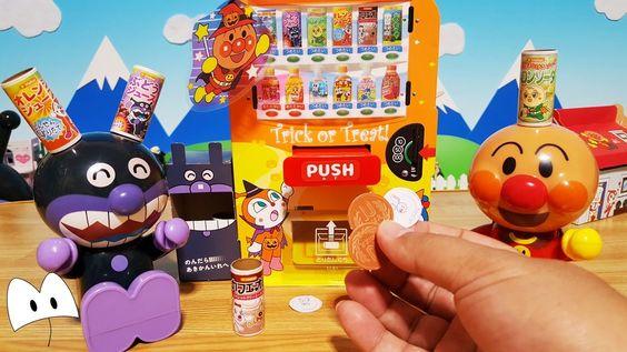 アンパンマン アニメ&おもちゃ 自動販売機 美味しいジュースが買えちゃう自販機 めばえ付録 10月号 Miniature Toys