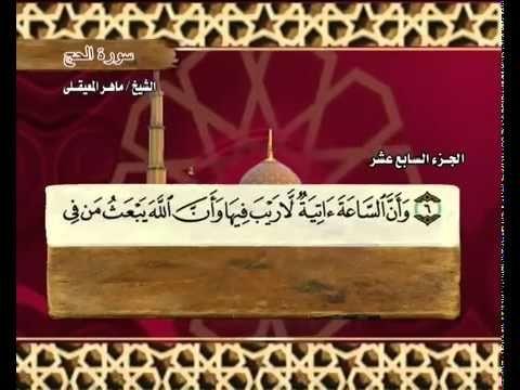 القرآن الكريم الجزء السابع عشر الشيخ ماهر المعيقلي Holy Quran Part 17 S Novelty Sign Enjoyment Novelty