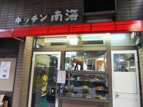 1966年創業 カレーの街で一番有名なカツカレーを食べてみた