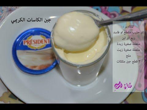 تحويل الحليب الفاسد إلى جبن الطلي الكريمي كالذي يباع في المحلات تحضيرات رمضان Youtube Desserts Food Lactation
