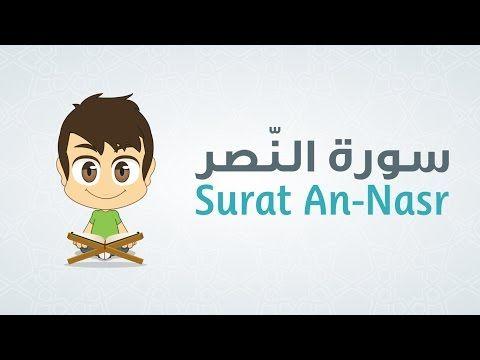 Quran For Kids Learn Surat An Nasr 110 القرآن الكريم للأطفال تعل م سورة الن صر Youtube Kids Learning Learn Quran Learning