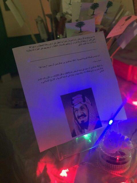 إحتفال مدارس منارات الرياض القسم المتوسط والثانوي باليوم الوطني بقيادة الاستاذة ياسمين أبالخيل معارف للتعليم اليوم الوطني السعودية الر Event Event Ticket